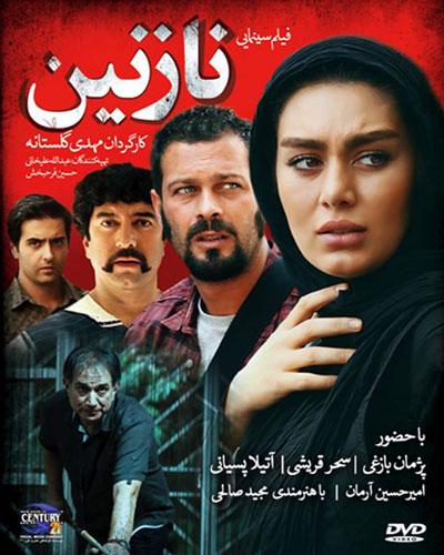 دانلود فیلم ایرانی نازنین محصول  1392 ایران ، لینک مستقیم